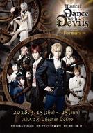 ミュージカル「Dance with Devils〜Fermata(フェルマータ)〜」
