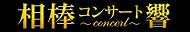 相棒コンサート−響−