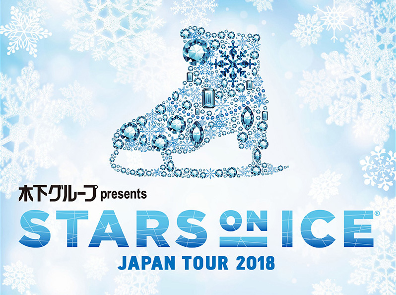 STARS ON ICE JAPAN TOUR 2018 横浜公演