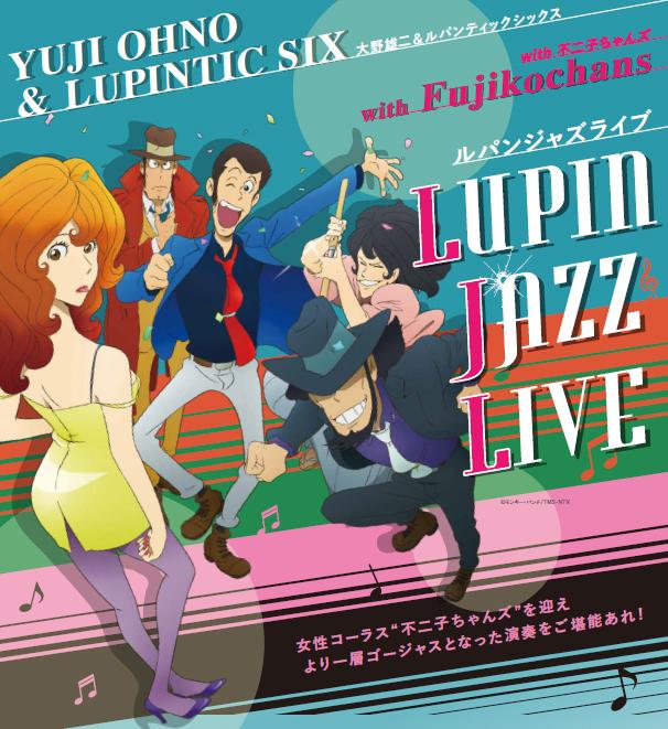 大野雄二&ルパンティックシックス with Fujikochan's『ルパンジャズライブ』