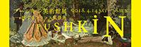 「プーシキン美術館展——旅するフランス風景画」