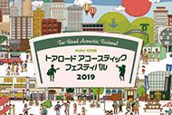 「トアロード・アコースティック・フェスティバル2018」