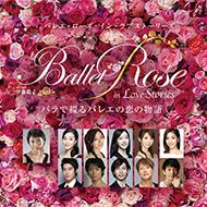 Ballet Rose in Love Stories〜バラで綴るバレエの恋の物語〜
