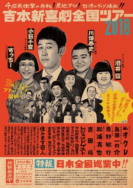 吉本新喜劇全国ツアー2018