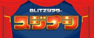 スジナシ BLITZシアター Vol.7