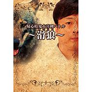 疑心暗鬼大喜利バトル〜滑狼(すべろう)〜vol.10