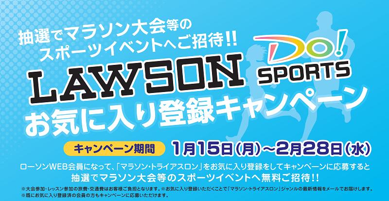 \LAWSON DOSPORTS/ お気に入り登録キャンペーン