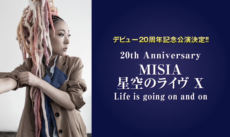 「20th Anniversary MISIA星空のライヴ X Life is going on and on」
