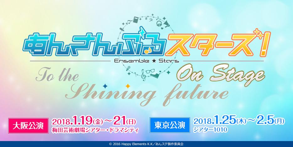 『あんさんぶるスターズ!オン・ステージ』〜To the shining future〜