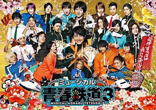ミュージカル『青春-AOHARU-鉄道』3