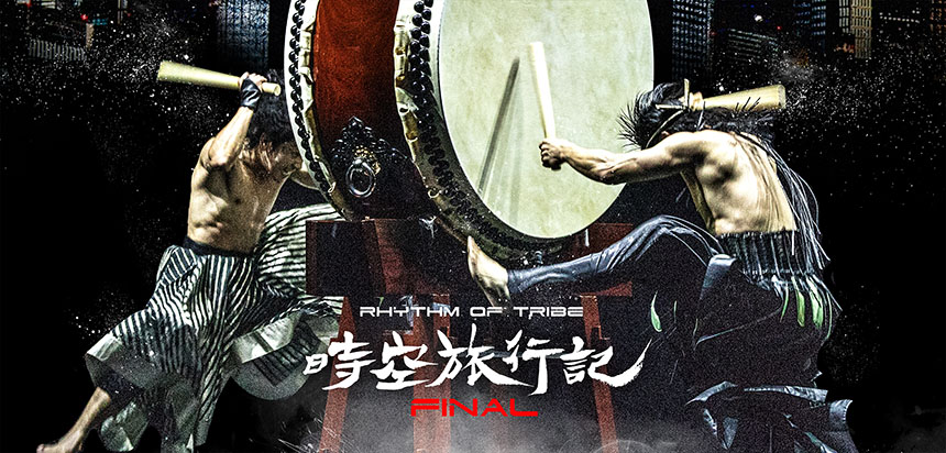 DRUM TAO 2018 RHYTHM of TRIBE ~時空旅行記~