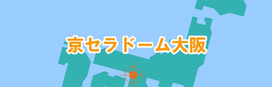 〔会場情報〕京セラドーム大阪