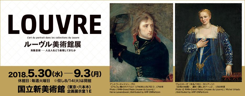 ルーヴル美術館展 肖像芸術―人は人をどう表現してきたか