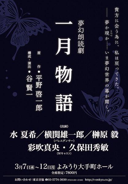 夢幻朗読劇『一月物語』
