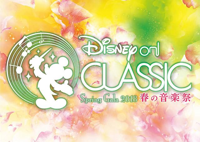 ディズニー・オン・クラシック~春の音楽祭2018