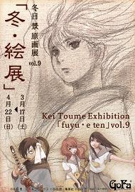 冬目景原画展 冬・絵展 vol.9