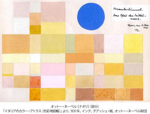 色彩の画家 オットー・ネーベル展