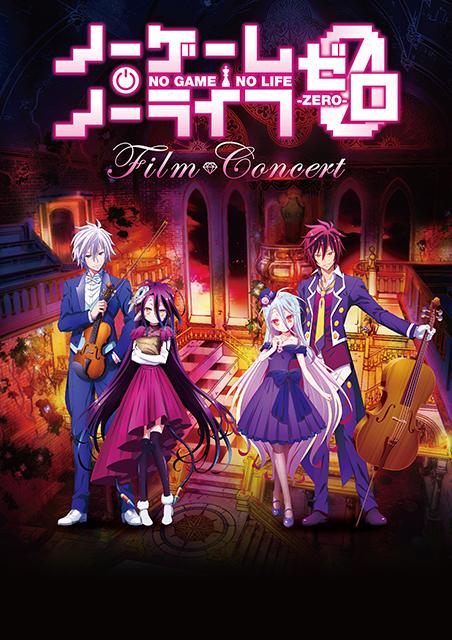 「ノーゲーム・ノーライフ ゼロ」フィルムコンサート
