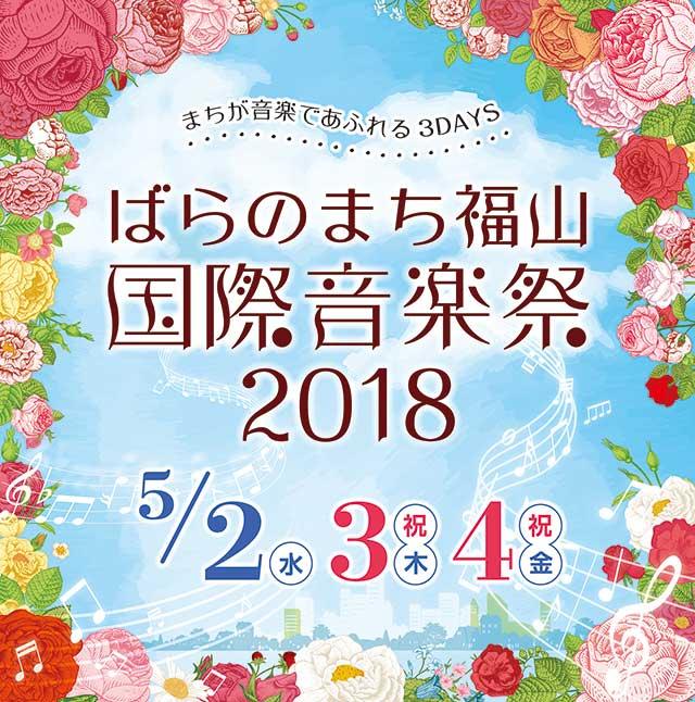 ばらのまち福山 国際音楽祭2018