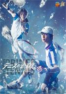 ミュージカル『テニスの王子様』3rdシーズン 全国大会 青学vs氷帝