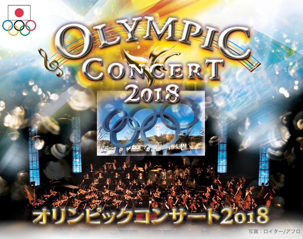 オリンピックコンサート2018