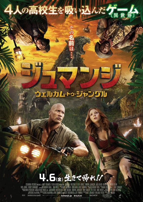 【事前座席選択可】 「ジュマンジ/ウェルカム・トゥ・ジャングル」