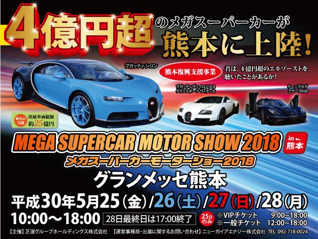 メガスーパーカーモーターショー2018 in 熊本