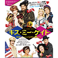 ミュージカル・コメディ『キス・ミー・ケイト』