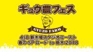 ギュウ農フェス春のSP ロード to 栃木2018
