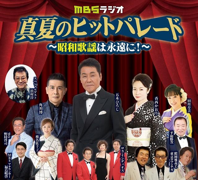 MBSラジオ・真夏のヒットパレード ~昭和歌謡は永遠に!~