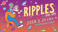 RIPPLES 〜1990−199×〜