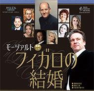 東京交響楽団 歌劇『フィガロの結婚』<演奏会形式>