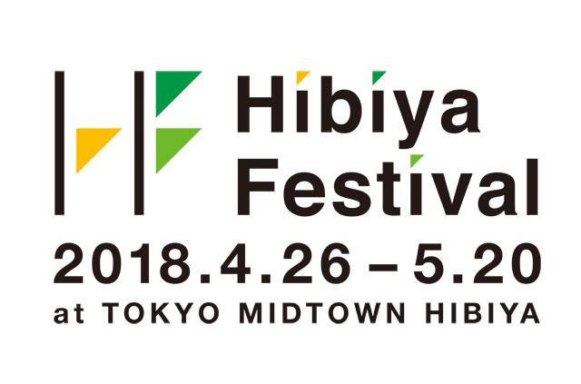 Hibiya Festival-日比谷の街をあげた観劇フェスティバル