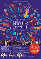 夏休み特別公演 N響 ほっとコンサート