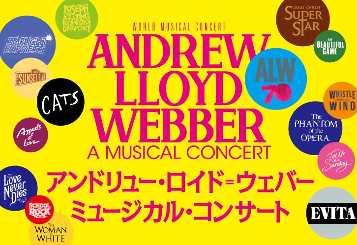 ワールド・ミュージカル・コンサート『アンドリュー・ロイド=ウェバー ミュージカル・コンサート』