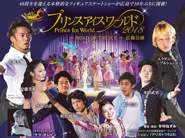 プリンスアイスワールド2018 〜ROAD OF THE ICE〜広島公演