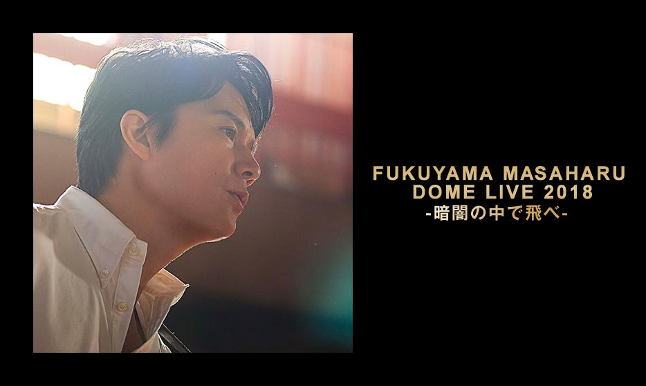 FUKUYAMA MASAHARU DOME LIVE 2018 -暗闇の中で飛べ-