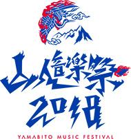 山人音楽祭 2018