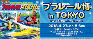 プラレール博 in TOKYO 〜ようこそ!夢のテーマパークへ!!〜