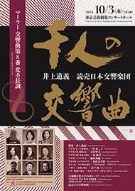 井上道義&読売日本交響楽団 マーラー/交響曲第8番『千人の交響曲』