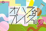 【入場券・キャンプサイト券】オハラ☆ブレイク'18夏