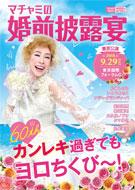 マチャミの婚前披露宴 還暦すぎてもヨロちくび〜!