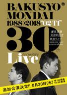 爆笑問題30周年記念単独ライブ『O2-T1』