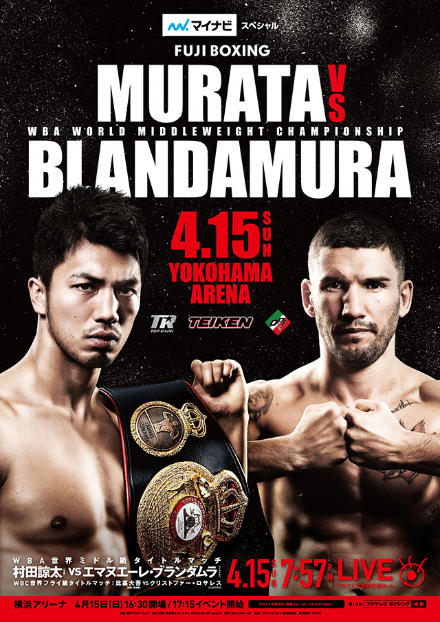 村田諒太 WBA世界ミドル級タイトルマッチ