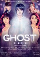 ミュージカル『GHOST』