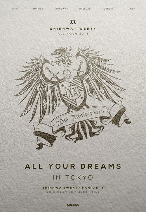 SHINHWA TWENTY FANPARTY 'ALL YOUR DREAMS IN TOKYO'