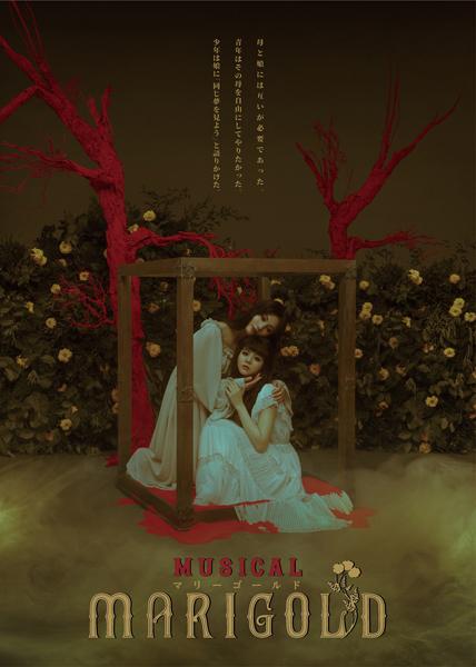 ミュージカル『マリーゴールド』  TRUMPシリーズ 10th ANNIVERSARY