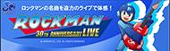 カプコン ロックマンシリーズ30周年記念ライブ