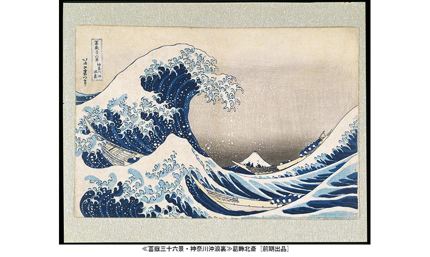 東京富士美術館開館35周年秘蔵選「日本の美・百花繚乱」