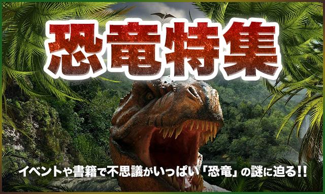 恐竜博士になろう!恐竜イベント・施設で体感!関連書籍、映像作品で歴史を学ぶ!